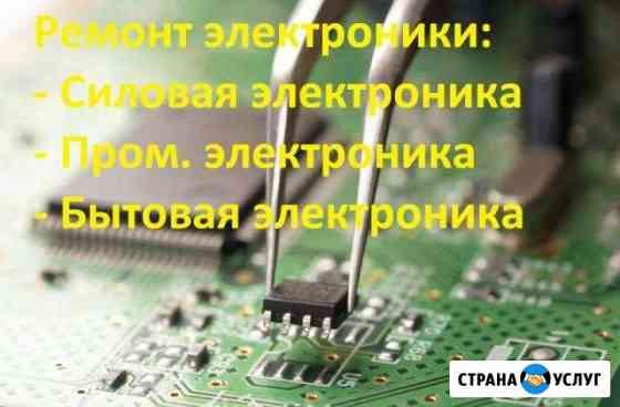 Ремонт электроники, электрооборудования Иркутск