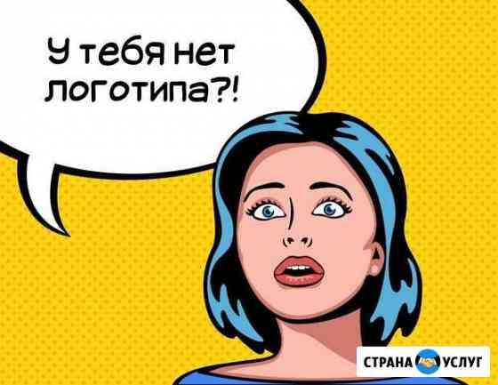 Графический дизайнер Кострома