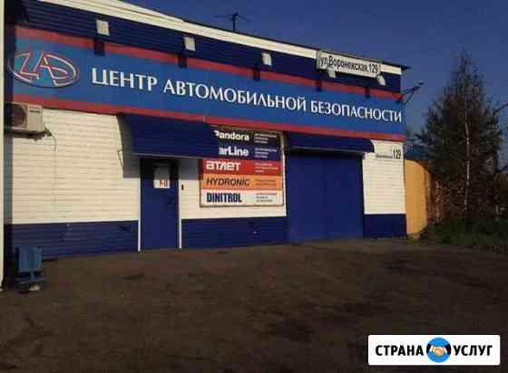 Автосигнализации с автозапуском Хабаровск