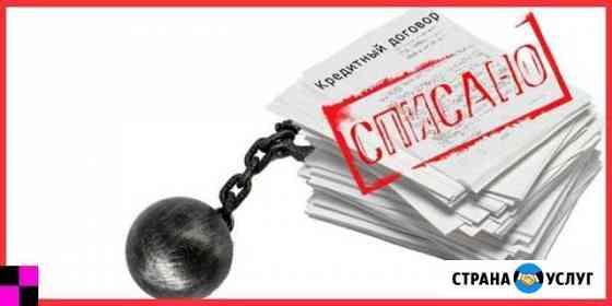 Помощь и представительство в деле о банкротстве Чита