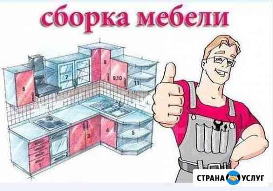 Сборка мебели Сочи