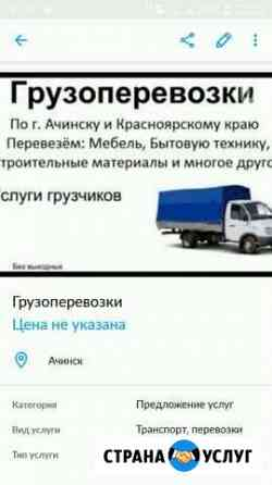Грузоперевозки Ачинск