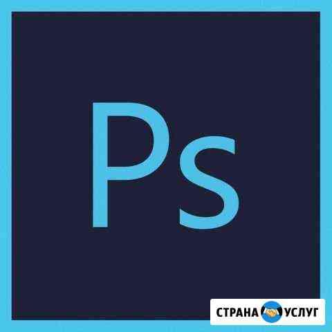 Услуга фотошоп / Photoshop / редактирование фото Стерлитамак