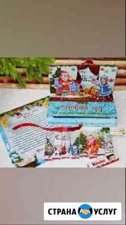 Подарки на Новый год Саранск
