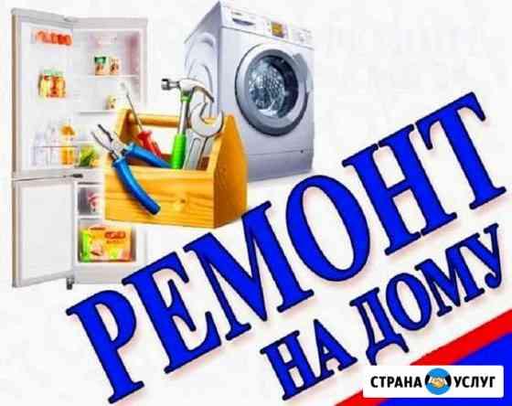 Ремонт стиральных машин на дому Березовский