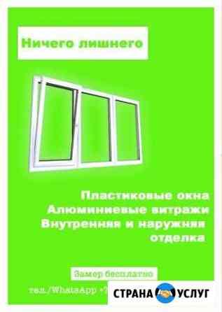 Установка окон Хабаровск
