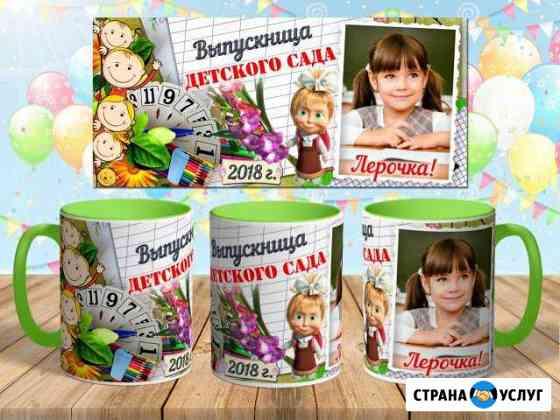 Кружки для выпускников школ или детских садов Йошкар-Ола