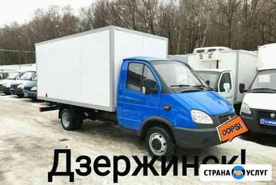 Грузчики+ Машина/Квартирный Переезд/Дзержинск Дзержинск