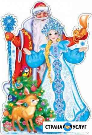 Дед Мороз и Снегурочка на дом Улан-Удэ