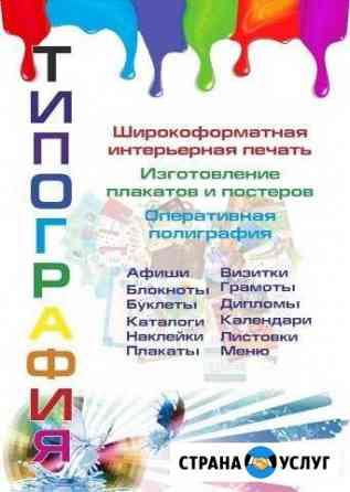 Оперативная полиграфия Ханты-Мансийск