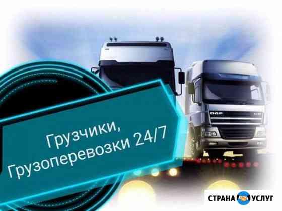 Переезды/Грузчики/Подъем/Спуск Мебели /Доставка Екатеринбург