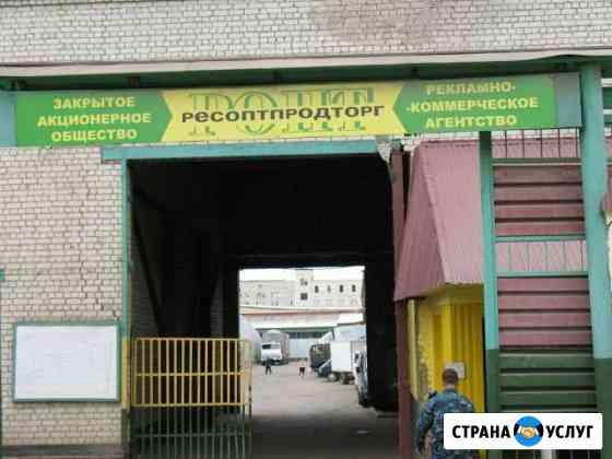 Хранение грузов, прием вагонов Саратов