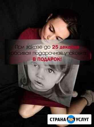 Портрет на заказ по фото Петрозаводск