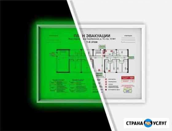 Печать планов эвакуации на фотолюминесцентной плён Пенза