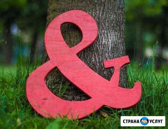 Деревянные фигуры буквы Тверь
