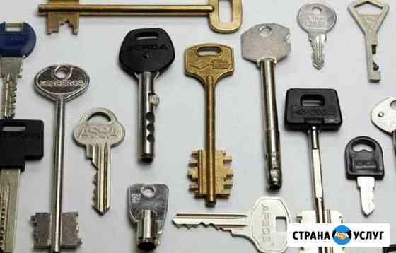 Ключи всех видов 24 часа Нижний Новгород