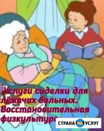 Сиделка по уходу за лежачими больными Хабаровск