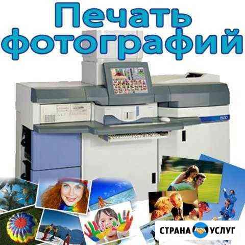 Печать фотографий и документов Благовещенск