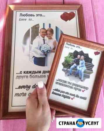Фоторамка в стиле Love is Красноярск