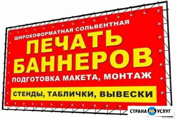 Рекламные услуги Калуга