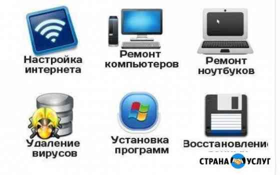 Ремонт Ноутбуков пк Телефонов Валдай