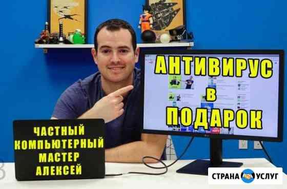 Компьютерный Мастер. Ремонт компьютеров Реутов