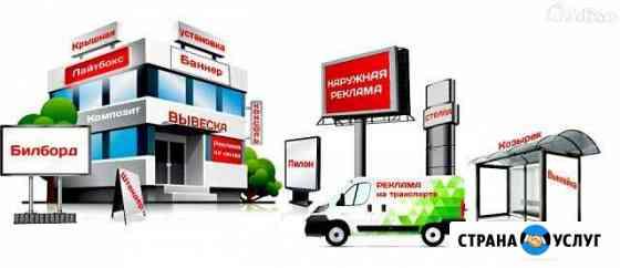 Наружная реклама Набережные Челны