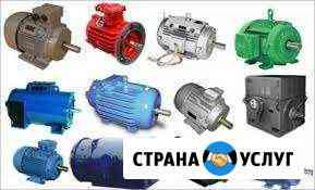 Перемотка якорных И статорных электродвигателей Волгодонск