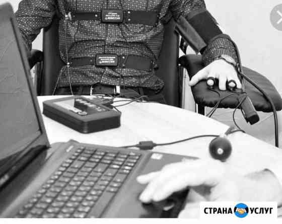 Проверки на полиграфе Кострома
