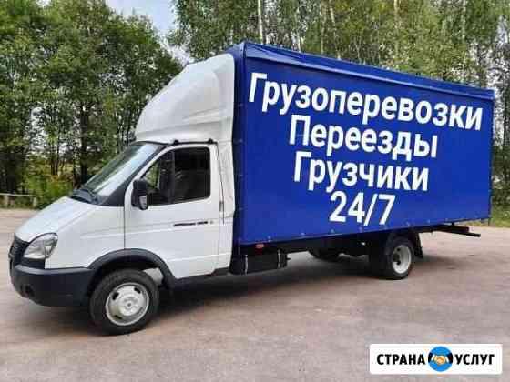 Грузоперевозки/Газель Набережные Челны