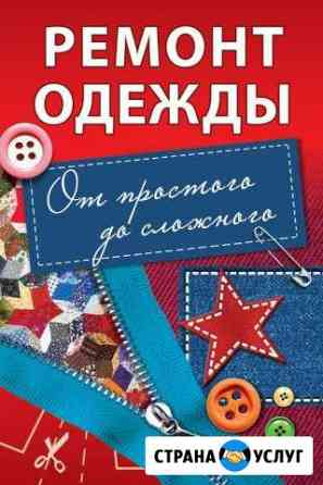 Срочный ремонт одежды Петрозаводск