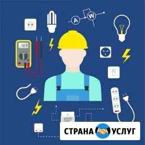 Электрик Казань