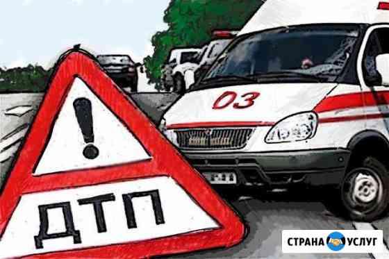 Юридическая помощь при дтп. Оценка ущерба при дтп Петропавловск-Камчатский