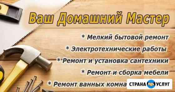 Сборка мебели, электрик-сантехник, домашний мастер Ноябрьск