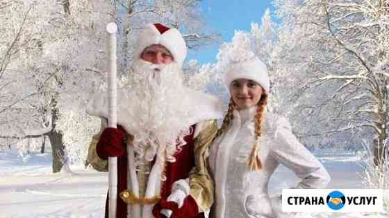 Дед мороз И снегурочка Черкесск