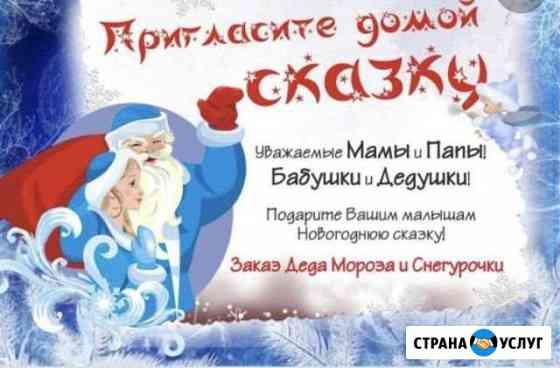 Дед Мороз и Снегурочка Петропавловск-Камчатский
