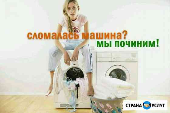 Ремонт стиральных машин Элиста