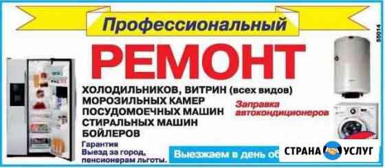 Ремонт Холодильников морозильников Армавир
