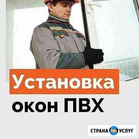 Установка окон Якутск