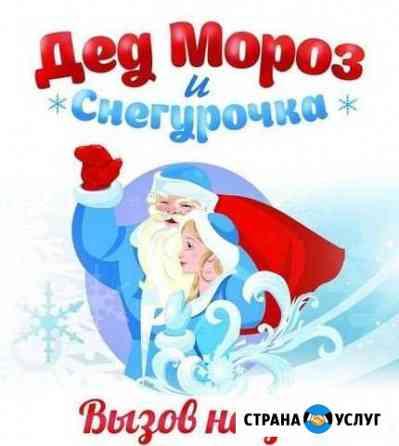 Дед Мороз и Снегурочка на дом Владимир