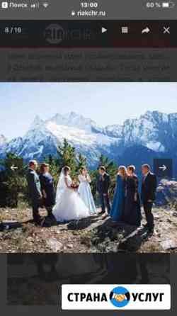Проведение свадеб,корпоративов,семейных мероприяти Теберда
