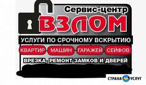 Взлом замков сервис центр Норильск