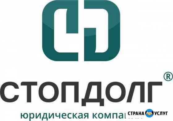 Банкротство граждан Ставрополь