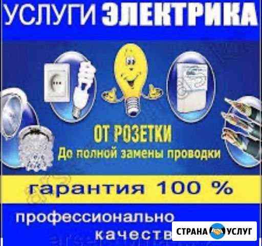 Электромонтажные работы Кызыл