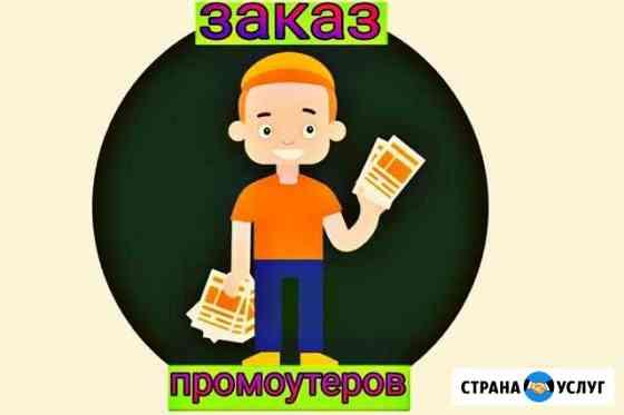 Раздача листовок, рекламы, Промоутеры Оренбург