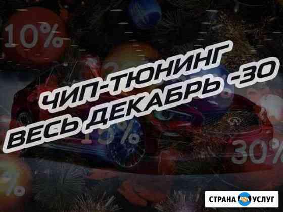 Чип-тюнинг Hyundai, Kia, Mitsubishi, Ford Тверь