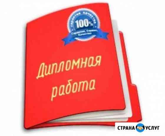 Дипломные, курсовые работы, диссертации Владивосток