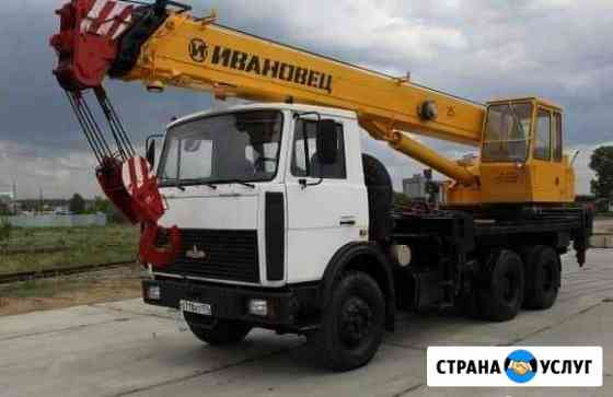Услуги автокрана Подольск