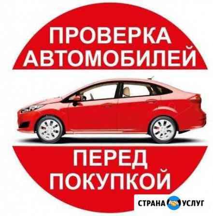 Проверь авто перед покупкой Петропавловск-Камчатский