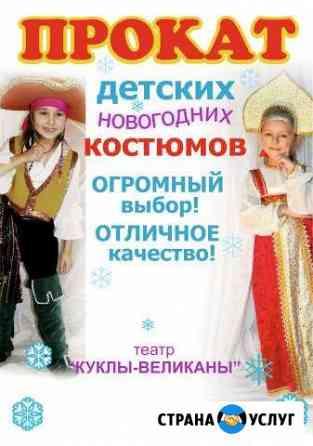 Прокат новогодних костюмов Бийск
